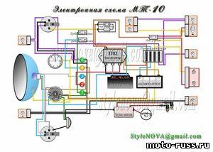 Схема проводки на мт-10
